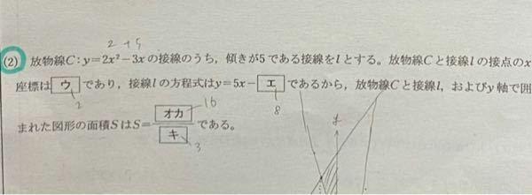至急です!!! この数学の問題の答えがなぜこうなるのかわかりません。 計算方法を教えて欲しいです( ; ; )