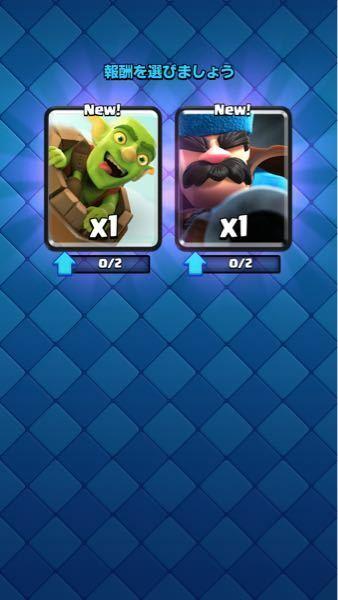 クラロワ初心者です。どちらのカードを選択すべきですか?