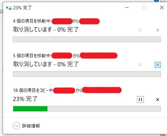 ファイルのコピーや移動の時に出てくるプログレスバーの表示に、以前のものが残ってしまいました。どうすれば消せるでしょうか。 画像のように、以前に移動しようとしたけれど、0%から進むのに少し時間がかかり、気が変わって×をクリックで取り消したものが、新しい作業で動くバーの上に残ってしまっています。 この2つは、どうすれば消せるのでしょうか。 取り消した2つのバーの端にある×もクリックできないので、...