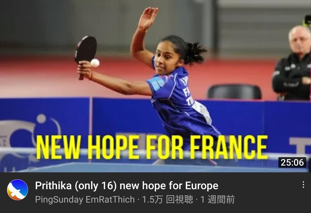 フランス女子の時代が来ますか?卓球