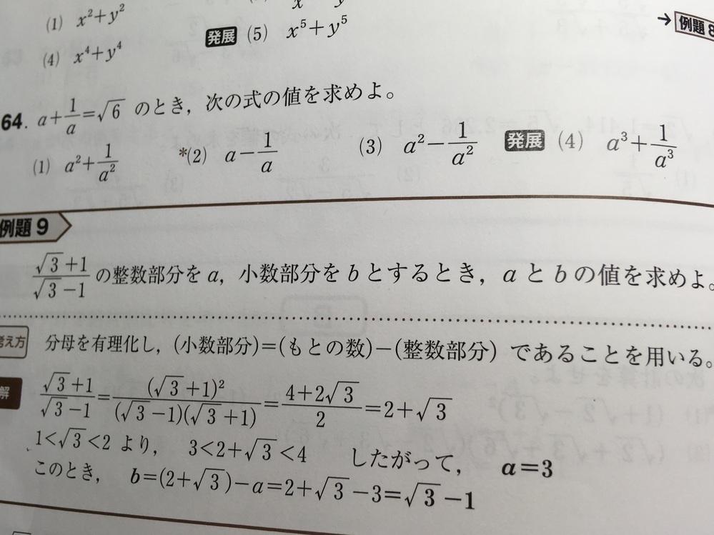 64の問題が分かりません。 調べてもよく分からなかったのでどなたか教えてください 全く分からないのでできるだけ詳しく教えて欲しいです。 ちなみに答えは (1)4 (2)±√2 (3)a-a分の1=√2のとき、2√3 a-a分の1=-√2のとき、-2√3 (4)3√6 です。 どうかよろしくお願いします。