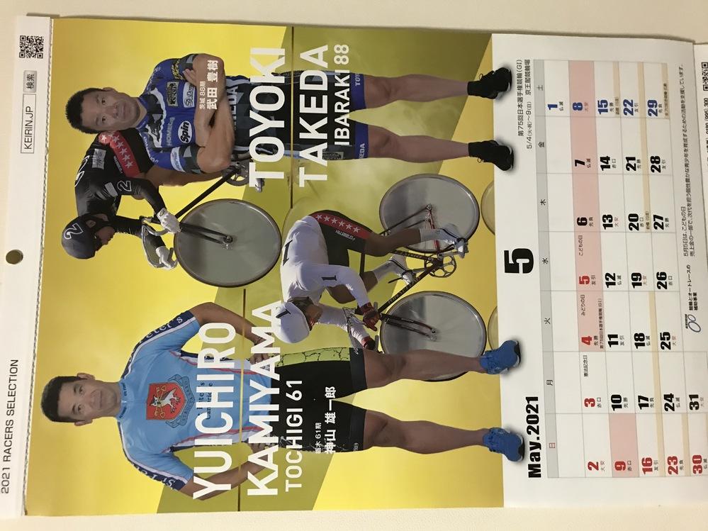 神山雄一郎ってもう終わっている人じゃないんですか。 それともまだ第一線で活躍しているのですか。 競輪場でもらったカレンダーに写真が乗っていました。