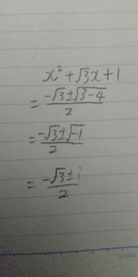 虚数単位i=√-1と調べたらありました ということは解の公式使った時に こうなるってことですか?