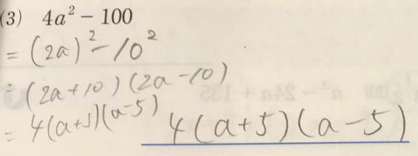 因数分解の問題です。 答えは出せて、共通な項をくくることも理解しています。 なんで4をつけるのか、簡単に説明出来る方教えてください