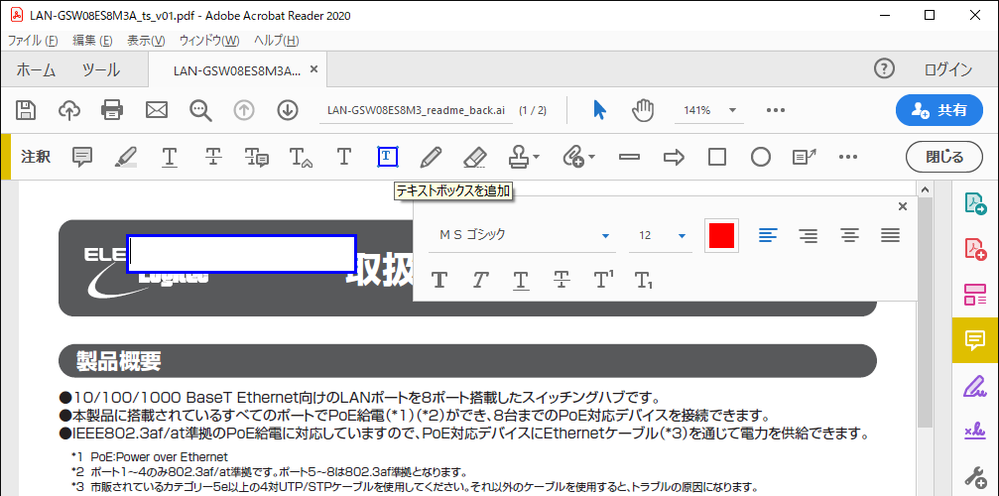 AdobeAcrobatReader 2020を使用していますが、 注記のテキストボックスを追加する際に選ばれるフォントを設定する箇所はありますでしょうか。 画像では、MSゴシックが選択されてい...