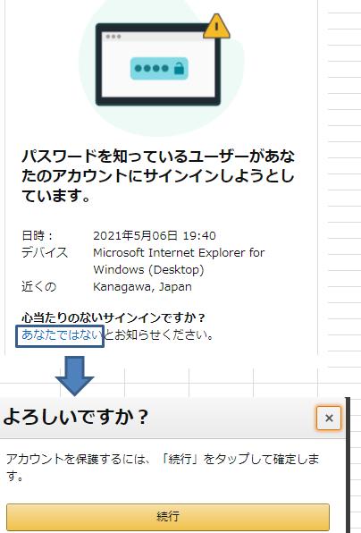 別PC端末から、アマゾンにログインする際、 下記のようにサインイン承認のメール通知があります。 「パスワードを知っているユーザーがあなたのアカウントにサインインしようとしています。」 通常は、「承認」「否認」ボタンですが、 画像のように、「あなたではないとお知らせください」と表示されます。 クリックしても「続行」をタップして確定しますとしか表示されません。 承認する方法を教えてください。 ※