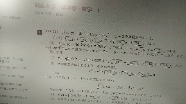 医療系の大学を目指して浪人しています 慶応大学薬学部の数学の2番がわからないので教えてください お願いします