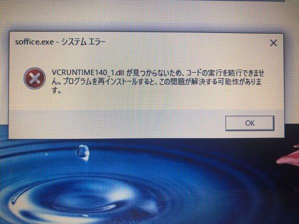 USBのファイルを開こうとダブルクリックしたら下の至急お願いします。 写真にあるように表示されファイルを開けませんます。 なぜですか? また編集をしたいのですがどうすればファイルを開けますか?