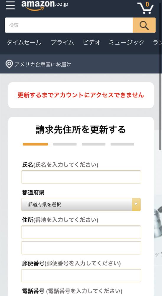 【Amazon】プライム会費のお支払い方法に問題があります。詳細はこちら:https://以下略 このようなメッセージがSMSで届きました。 (URLは念の為、控えさせて頂きます) プライム会員でクレカ払いだった為、 何か問題があったのかと思い、 URLに飛ぶと 初めはログイン画面が出てきて 通常通りにログインすると、 更新するまでアカウントにアクセスできませんと記載されていました。 ...