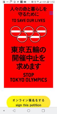 東京オリンピック中止のオンライン署名はもうされました…? 署名サイト、ちゃんと見つけられましたか…?(^o^)/