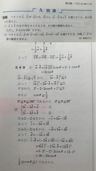 349 解答2)の 1/2<=cosθ<=1 はどこからきましたか?