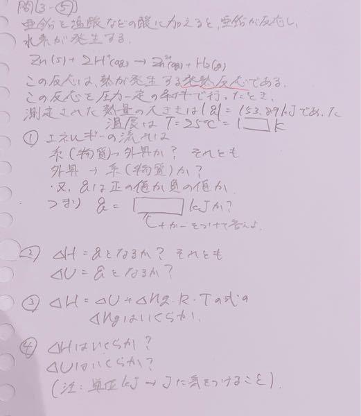 物理化学の問題です。この問題の③④を教えてください。