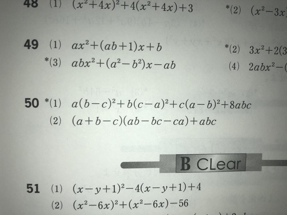 50(2)です。 これはaを出して (b-c)a(b-c-bc)a+abc b-cをMとして Ma(M-be)a+abc M(Ma)(-abc)+(abc) (b-c)(ab-ac)(-abc)+(abc) お恥ずかしながらこれしか思いつきません 答えは-(a+b)(b-c)(c-a)です。 ご協力よろしくお願いします