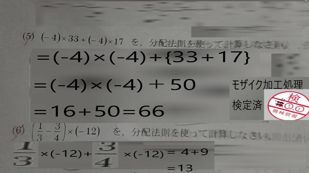 数学の問題です。 次の答えの違っているところを教えて下さい。 お願い致します。