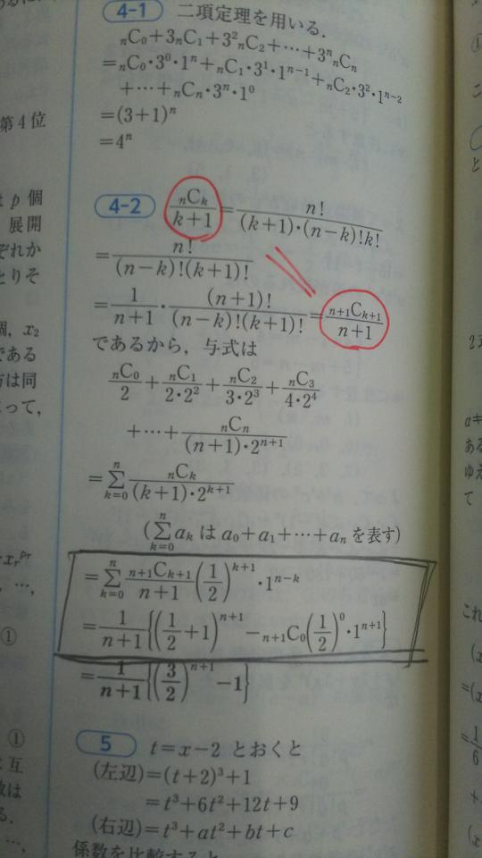 数学IIB標準問題精講 演習問題4-2ついてです。 問題:和nC0/2+nC1/2·2^2+nC2/3·2^3+nC3/4·2^4+·····+nCn/(n+1)·2^(n+1)を求めよ。 黒で囲った部分の変形の意図が分かりません。どうしてこの変形をしたのか教えてください(*_ _)
