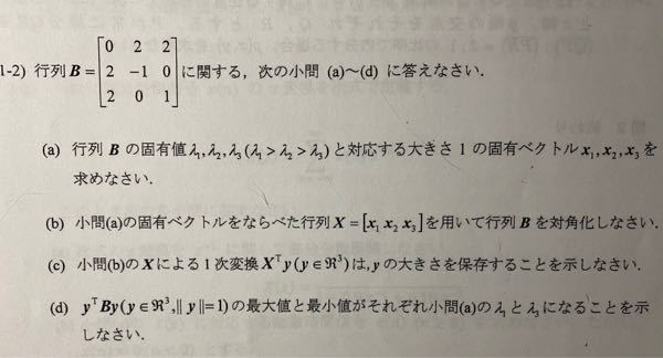 線形代数の問題です。 a) λ=3、0、-3 b) X={1、1/2、1},{-1/2、-1、1},{-2、2、1} cとdを教えてください。 よろしくお願いいたします。