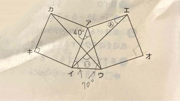 小5 算数問題教えてください。 問題 アイとアウの長さが等しい二等辺三角形アイウがあります。 右の図のように,アイを1辺とする正方形と,アウを1辺とする正方形をかくとき(あ)(い)の角の大き...