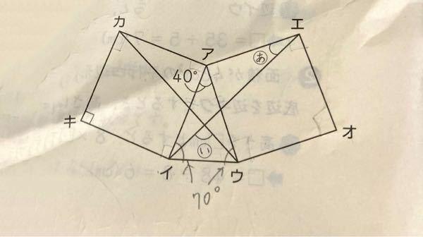 小5 算数問題教えてください。 問題 アイとアウの長さが等しい二等辺三角形アイウがあります。 右の図のように,アイを1辺とする正方形と,アウを1辺とする正方形をかくとき(あ)(い)の角の大きさを求めなさい。 という問題ですが、 二等辺三角形なのでイとウの部分の角度が70度なのはわかりました。 が、そこからどう解いていけばいいのかわからない様子で.. 順番なども教えてもらえると助かりま...