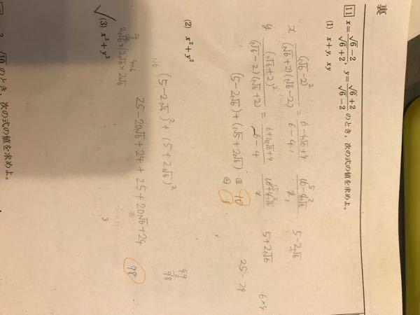 (3)が分かりません 教えてください!! 答えは970です!