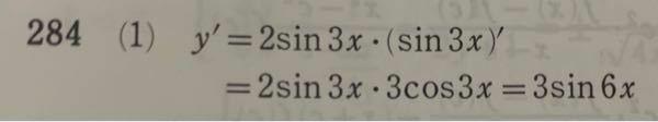 数Ⅲ 微分 y=sin²3xを微分せよ という問題で、 2sin3x·3cos3x=3sin6x が分からないので教えてください。