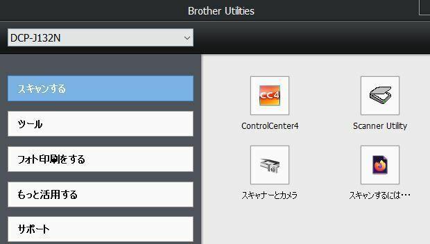 ブラザーのControlCenter4をスタート画面にピン留め(タイルを追加)する方法はありませんか? ㅤ Brother Utilitiesはピン留めできますが、その中にあるControlCe...