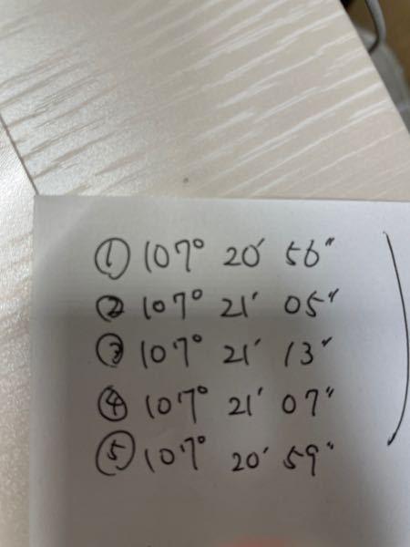 """【至急!!!!!】測量の問題です。 写真の問題における、最確値と標準偏差を求めたところ、最確値が107°21'04"""" になり、標準偏差が+-3になりました。これで合っていますか? また..."""