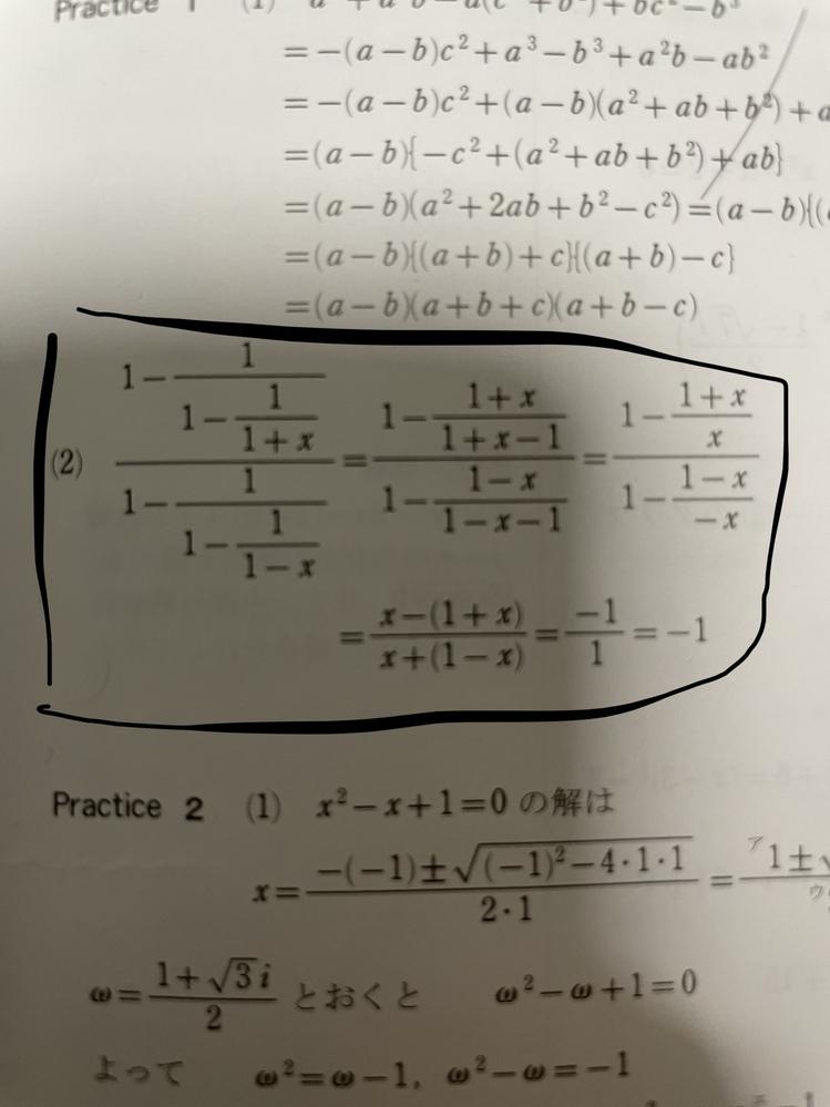 ⚠️至急⚠️ この変形をどうやっているのか教えてください。 よろしくお願いします! 高校数学です。