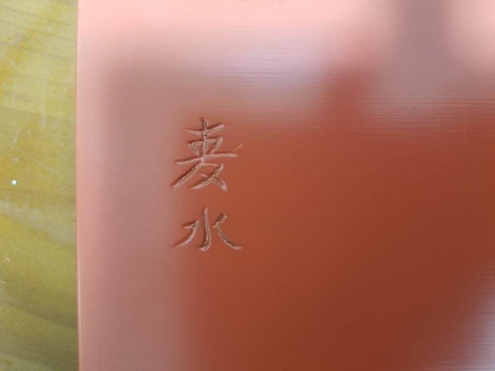 """漢字を読むことが出来ません。 """"○水""""? 分かる方御教示お願いします。"""