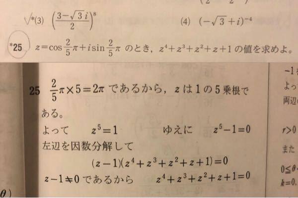 数Ⅲの問題が分かりません。 25なのですが、なぜz-1≠0なのですか どなたか教えてください。