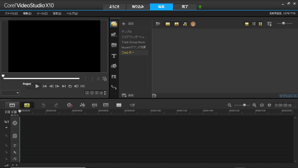 動画編集ソフト「Corel VideoStudio X10」で動画の冒頭コンマ数秒を切り取り減らしたのですがサイズ(バイト)が2.3倍ほどに膨れ上がりました 「編集」タブの「フォルダー」に動画を...