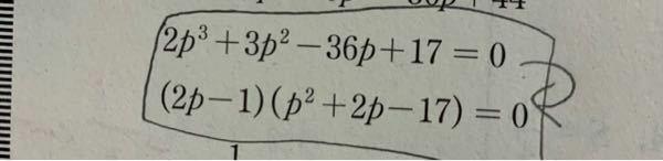 どうやって因数分解しているのでしょうか