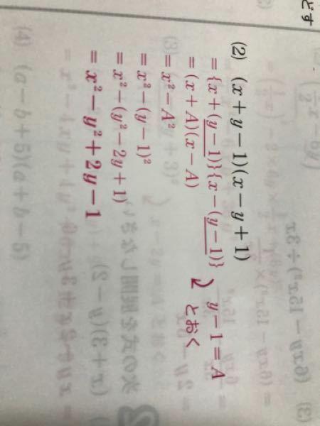 なぜ、(x-y+1)が{x-(y-1)}になるのですか?