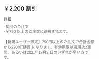 UberEATS初回に750円以上頼むと2200円割引ってホントですか?