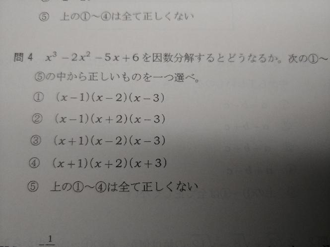 この問題の答えは何になりますか?
