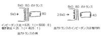 真空管アンプに使う出力トランスのインピーダンスについて教えて頂きたくお願いします。 1次側が5kΩのトランスを、1次側を2.5kΩとして接続の場合は、2次側の16Ω端子に8Ωスピーカーを接続するという記事を見ました。 また別の記事では、添付画像のように書かれてました。 教えて頂きたいのは、1次側が2.5kΩ(または3.5kΩ)のトランスを、1次側5kΩとして使いたい場合、2次側に8Ωのスピー...