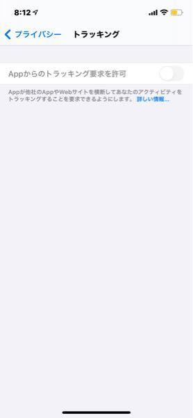 Appからのトラッキング要求を許可をオンに出来ません。どうやったらオンに出来ますか?