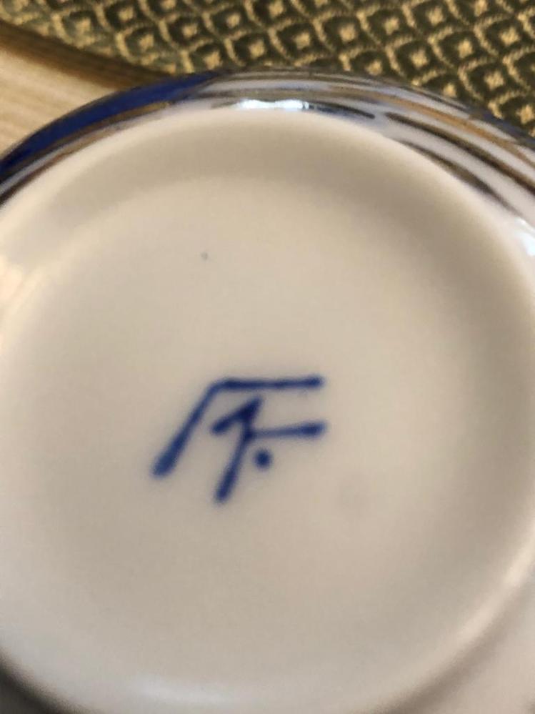 このティーカップの裏印の読み方がわかる方がいらっしゃれば、ご教示いただけないでしょうか。「ヤマ」の下がよくわかりません。 画像検索したところマイセンが出てきましたが、、、違います。絵柄は「和」意...