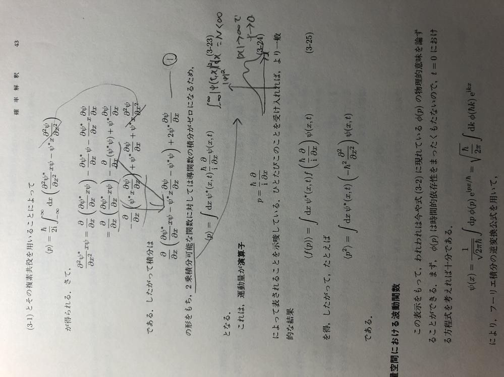 量子力学における2乗可積分性についての質問です。 2乗可積分性については写真に書いている内容で理解していて、この性質が①の式にどのように関係して、3-23の式になるのかわかりません。①の()の中身が積分すると0になるのか、()外の項が0にならないのか、違いを教えて頂きたいです。 よろしくお願いいたします。