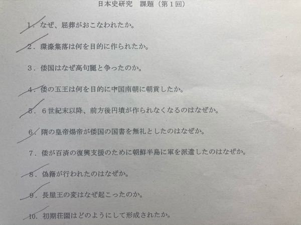 日本史の宿題が分からないので教えてください 3.倭国はなぜ高句麗と争ったのか 7.倭が百済の復興支援のために朝鮮半島に軍を派遣したのはなぜか この2問がネットで調べても出てきませんでした。