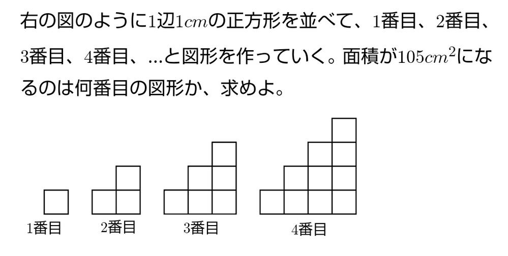 二次方程式なのですが、これの式が全く分かりません どうやって立てるのでしょうか?