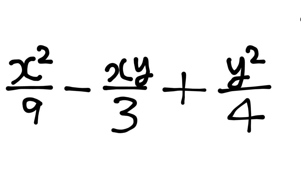 中学3年数学因数分解、の解き方が分かりません。 9分のエックス二乗−3分のエックスワイ+4分のワイの二乗 の解き方を教えてください!! 友達に教えてもらったんですけどよく分からなくて、、分かりやすくお願いします!!