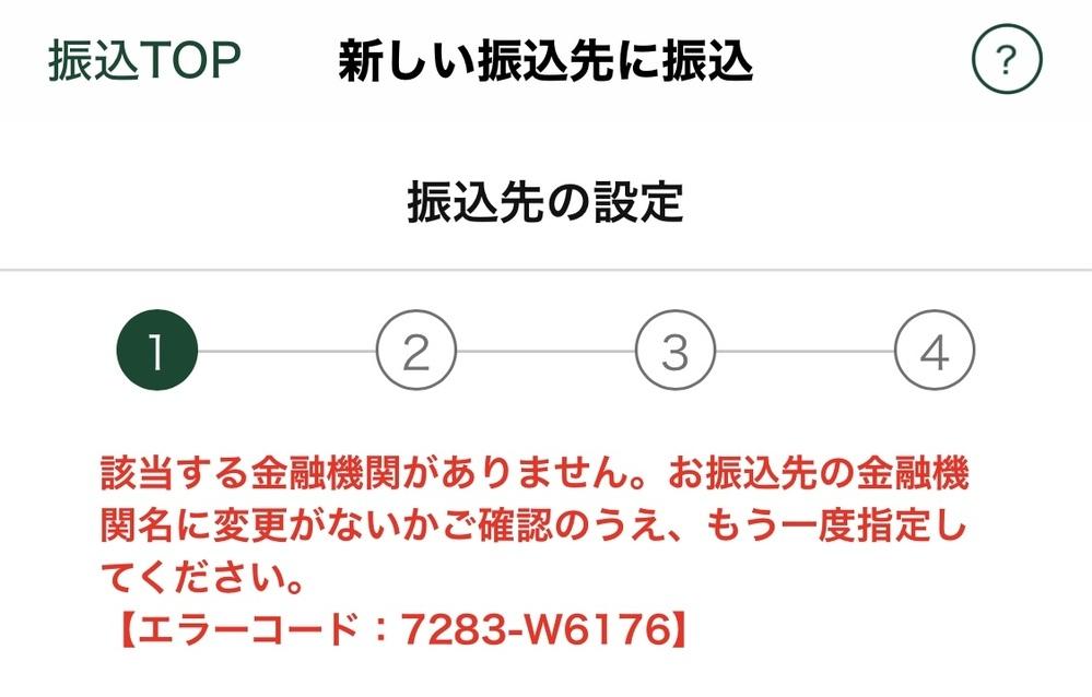 三井住友銀行のネット振込でジャパンネットバンクへ振込したいのですが「該当する金融機関がありません」と出てしまいます。 金融機関名に変更ありますでしょうか?ネットで検索しても出てこないので教えて頂きたいです。