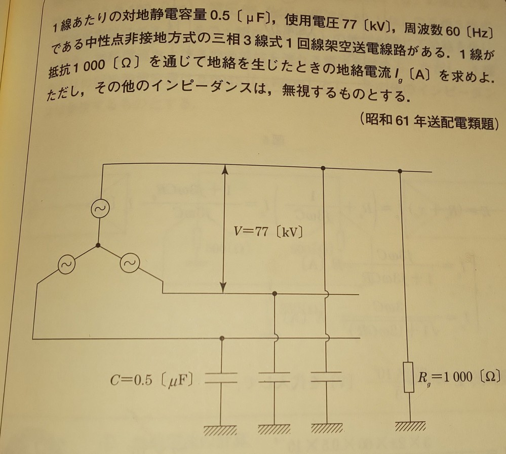 電験の問題です。 地絡相をEa 相順をEa∠0,Eb∠240,Ec∠120とすると,Ecの対地電圧が-59208+j57543Vで線間電圧より大きくなります。 計算あってますでしょうか?じっさ...