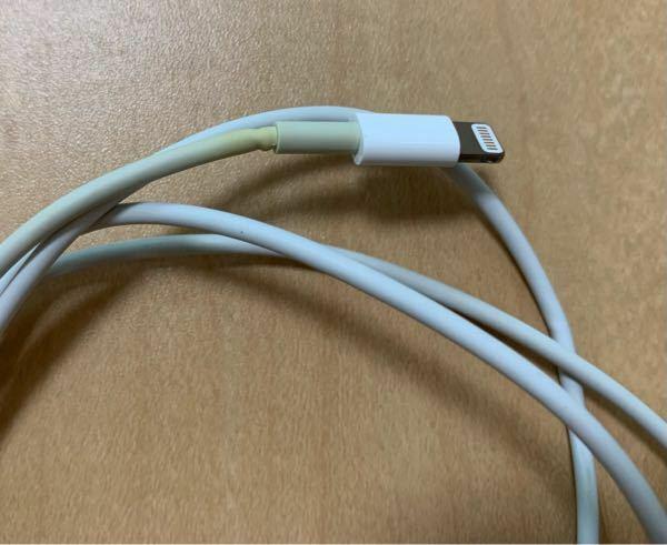 iPhoneのアップルケアに入っています。 ケーブルが使えなくなったので修理依頼をしようと思うのですが、無償で交換して頂けるものでしょうか? ケーブルの根元が変色しています。 ご存知の方、よろしくお願い致します。
