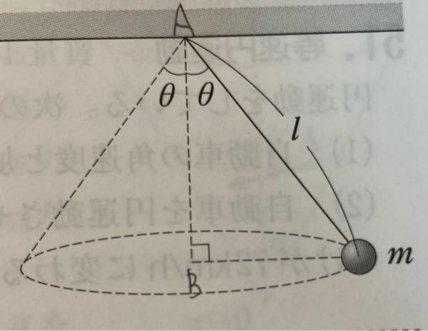 高校物理です。 このような仕掛けで球を等速円運動させた場合、向心力はAの方向に働きますか、それともBの方向に働きますか?
