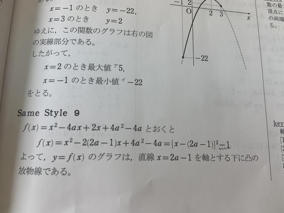 至急お願いします!! 高校数学のこの式の波戦の-1 はなんですか? どう展開しますか??