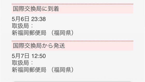 福岡から韓国へ ここから追跡が動かないのですが なぜでしょうか EMSなのに3日たっても動きません