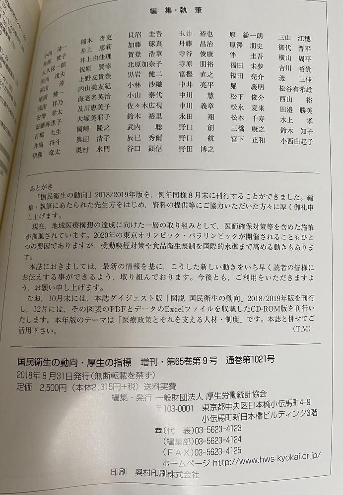 これの参考文献の書き方教えてください。出版社と著者名は厚生労働省ってことですか?