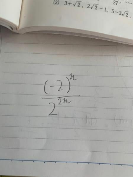 指数 数II 数III 下の写真のような場合どのように簡単にするのでしょうか?