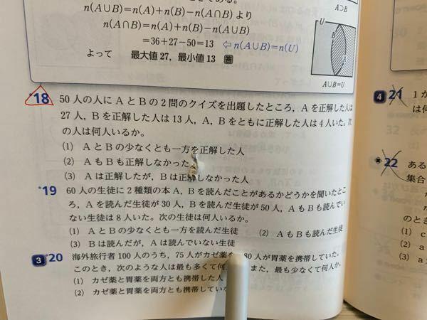 18の(2)なんですけどまず答えが14人です。 AとBの和から重複してる人を引くというのは分かるんですけど、4人だけ引くのっておかしくないですか?だってAとBを両方正解してる人はAとBに1人ずつ存在してなきゃおかしくないですか?そう考えると引くのは8じゃないのかなと思ったんですけど。